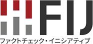 FIJ|ファクトチェック・イニシアティブ