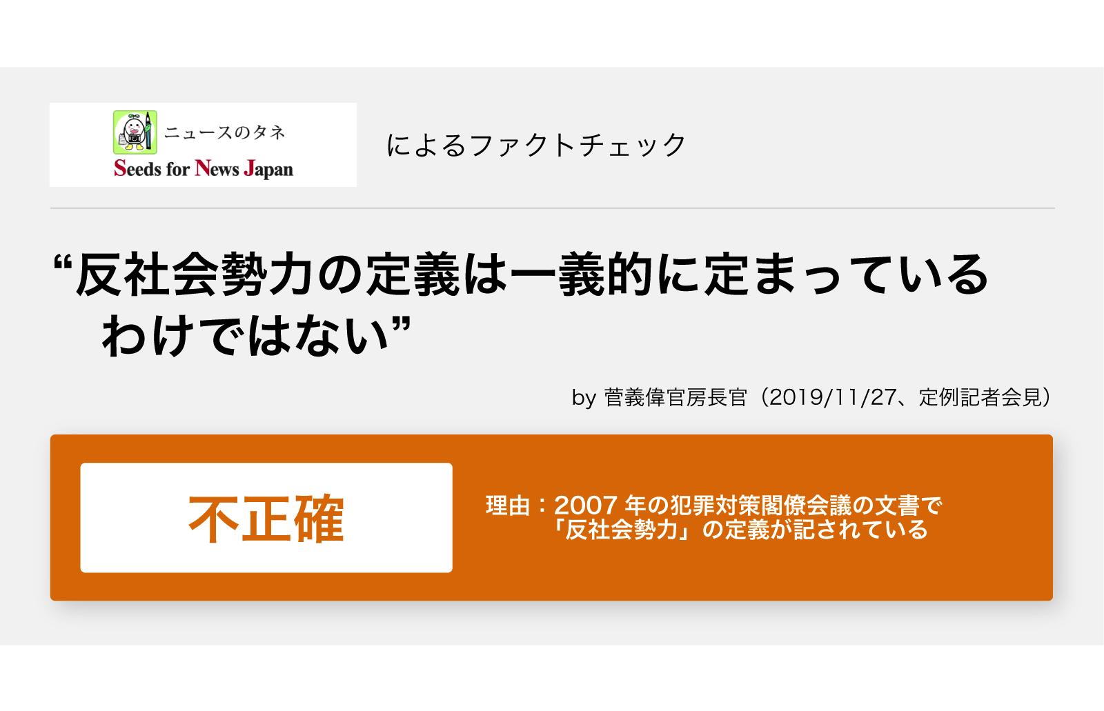 菅官房長官「反社会的勢力の定義は定まっていない」は不正確【ニュースの ...