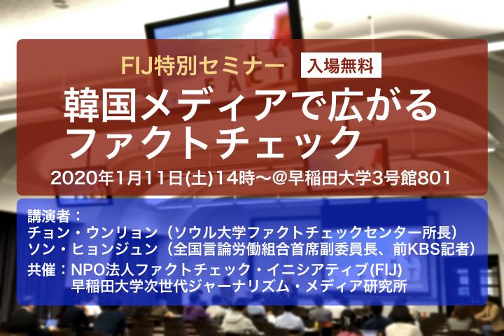 セミナー「韓国メディアで広がるファクトチェック」を開催します